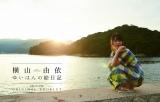 ゆいはんが描くブックレット=横山由依の写真集撮影に密着したDVD&Blu-ray『ゆいはんの夏休み』(C)関西テレビ放送
