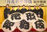 歌舞伎俳優が勢揃い(左から)中村隼人、中村種之助、坂東巳之助、尾上松也、中村歌昇、尾上右近、中村米吉 (C)ORICON NewS inc.