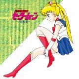 『美少女戦士セーラームーン 音楽集』がリーズナブルな価格で再発売