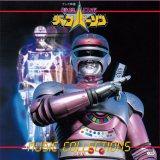 「ANIMEX1200」特捜ロボ ジャンパーソン ミュージックコレクション