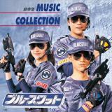「ANIMEX1200」ブルースワット ミュージックコレクション