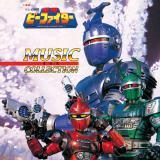 「ANIMEX1200」重甲ビーファイター ミュージック・コレクション