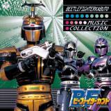 「ANIMEX1200」 ビーファイターカブト ミュージック・コレクション