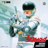 「ANIMEX1200」女バトルコップ オリジナル・サウンドトラック