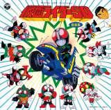 「ANIMEX1200」仮面ライダーSD 音楽集