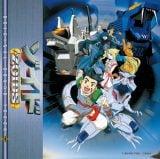 「ANIMEX1200」ゾイド オリジナル・サウンドトラック+ 〜鋼鉄の慟哭〜