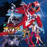 「ANIMEX1200」新 破裏拳ポリマー ミュージック・コレクション