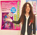 『「ジョジョの奇妙な冒険」で英語を学ぶ!』の監修を務めたマーティ・フリードマン (C)ORICON NewS inc.