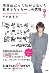 セクシー女優・紗倉まなの初著書『高専生だった私が出会った世界でたった一つの天職』表紙カット