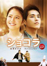 台湾ドラマ『ショコラ』は、TSUTAYAでレンタル取扱中。DVD-BOXの第1巻は発売中、第2巻は2月4日発売(C)Comic International Productions Co.,Ltd. (C)Eisaku Kubonouchi/Shogakukan Inc