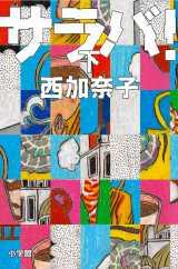 第152回直木賞を受賞した西加奈子氏の『サラバ!』下巻