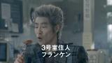 「NTT東日本」新CMカット(写真は堤真一)
