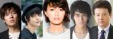 10月スタートのTBS系ドラマ『Nのために』主な出演者(左から)小出恵介、窪田正孝、榮倉奈々、賀来賢人、三浦友和