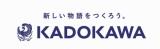 新体制2年目で売上を大きく伸ばしているKADOKAWA