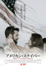 映画『アメリカン・スナイパー』の最新映像&ビジュアルが公開 (C) 2014 VILLAGE ROADSHOW FILMS (BVI) LIMITED, WARNER BROS. ENTERTAINMENT INC. AND RATPAC-DUNE ENTERTAINMENT LLC