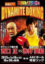 """""""ごきげん!ブランニュスペシャル企画 ダイナマイトボクシング""""ポスターも本格的(C)ABC"""