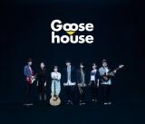 2月25日にアルバムを2作同時発売するGoose house