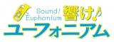 アニメ『響け!ユーフォニアム』ロゴ (C)武田綾乃・宝島社/『響け!』製作委員会