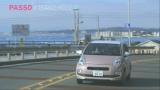 トヨタ新CM『PASSO×テラスハウス 最後の恋篇』場面カット