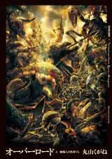 『オーバーロード』4巻の表紙
