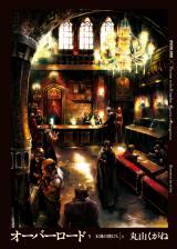 『オーバーロード』5巻の表紙