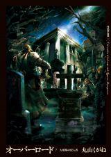 『オーバーロード』7巻の表紙
