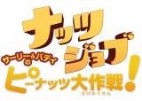 映画『ナッツジョブ サーリー&バディのピーナッツ大作戦!』2月21日公開(C)REDROVER CO., LTD. ALL RIGHTS RESERVED.