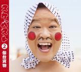 ダチョウ倶楽部・上島竜兵が満面の笑み『スケベスト(2)』