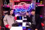『ラジオな2人』金曜日を担当するピース (C)Dlife
