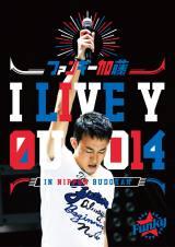 ファンキー加藤DVD&Blu-ray Disc『I LIVE YOU 2014 in 日本武道館』(2月4日発売)