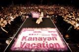 イベント『Kanayan Vacation』に出演した西野カナ