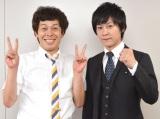 流れ星の(左から)ちゅうえい、瀧上伸一郎 (C)ORICON NewS inc.