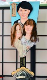 「♪ありのままで〜♪」松たか子、May J.、神田沙也加=『変わり羽子板』 (C)ORICON NewS inc.