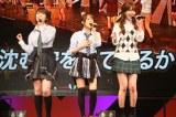 『AKB48リクエストアワー セットリストベスト1035 2015』2日目公演の模様(写真は左から:峯岸みなみ、高橋みなみ、小嶋陽菜)(C)AKS