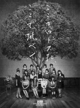 AKB48の6枚目のアルバム『ここがロドスだ、ここで跳べ!』初回盤Type-A