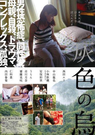 西田エリの楽曲から生まれたガールズムービー『灰色の烏』3月21日より全国順次公開