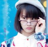西田エリのシングル「灰色のカラス」3月18日発売