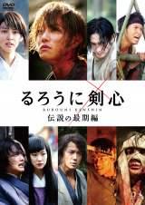 DVDランキングに2作同時TOP3入りした映画「るろうに剣心」の完結編『るろうに剣心 伝説の最期編』