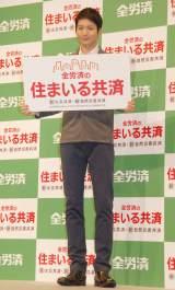 『全労済の住まいる共済』説明会・新CM発表会に出席した向井理