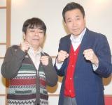 『笑点』コントの延期についてコメントした三宅裕司(右)と小倉久寛 (C)ORICON NewS inc.