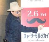 主演映画は2・6公開 (C)ORICON NewS inc.