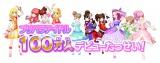 女児向けアミューズメントゲーム『プリパラ』ユーザー登録数が100万人を突破(C)T-ARTS/syn Sophia/テレビ東京/PP2製作委員会
