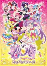 『劇場版プリパラ み〜んなあつまれ!プリズム☆ツアーズ』3月7日公開(C)(C)T-ARTS/syn Sophia/劇場版プリパラ