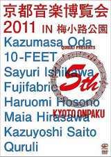 昨年の音博の模様を収録したライブDVD 『京都音楽博覧会2011 IN 梅小路公園』(5月16日発売)