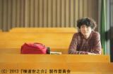 高良健吾の主演映画『横道世之介』は2013年2月23日より全国公開。