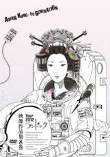 ライブDVD『映像作品集8巻 〜Tour 2012 ランドマーク〜』ジャケット写真