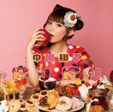 中川翔子「ドリドリ」(2月18日発売)初回盤