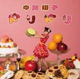 中川翔子「ドリドリ」(2月18日発売)通常盤