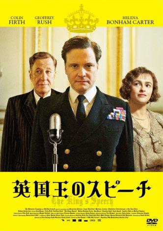 DVD『英国王のスピーチ コレクターズ・エディション』