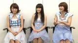新潟を拠点に活動するNegicco(左から)Kaede、Nao☆、Megu[動画番組『水曜のニョッキ』2014年8月6日掲載](C)ORICON NewS inc.